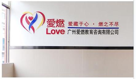 广州天河区哪里有婚姻情感咨询机构