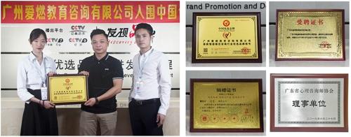 广州爱燃情感咨询机构