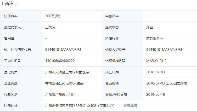广州爱燃教育咨询工商注册信息