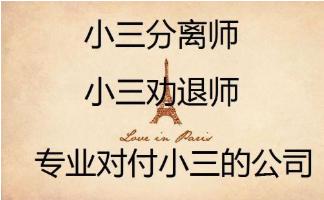 北京分离小三:专业分离小三机构