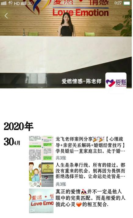 广州爱燃教育咨询有限公司:骗子骗局揭秘