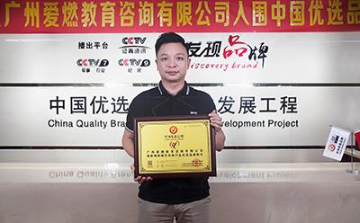 广州爱燃教育咨询有限公司是真的吗?